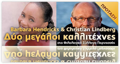 Barbara Hendricks & Christian Lindberg στον Παρνασσό