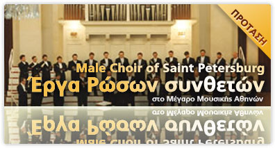 Male Choir of Saint Petersburg στην Αθήνα
