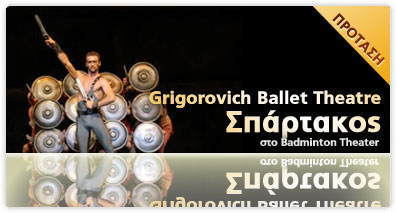 Το Grigorovich Ballet Theatre of Russia στην Αθήνα